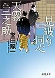 見破り同心 天霧三之助 (徳間文庫)