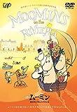 劇場版 ムーミン 南の海で楽しいバカンスのアニメ画像