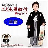 七五三着物 五歳男の子用黒紋付き(正絹)と縞袴のフルセット「黒 石持、子持ち縞袴」MTS-HB202