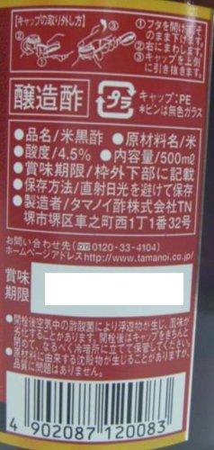 タマノイ『黒酢100』