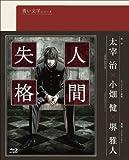 青い文学シリーズ 人間失格 第1巻[Blu-ray/ブルーレイ]