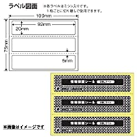 PPE-5(VP5) 目隠しラベル 5000枚 個人情報保護シール 92×20mm 貼り直しOK簡易タイプ ハガキ必要箇所目隠しタイプ ナナクリエイト 東洋印刷 ミシン目入り