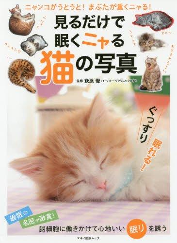 見るだけで眠くニャる猫の写真 (マキノ出版ムック)