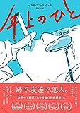 年上のひと (torch comics)