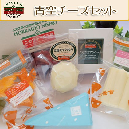 【ニセコチーズ工房】 青空チーズセット