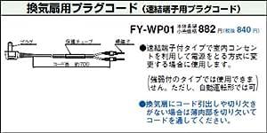 パナソニック ダイレクトコンセント用コード FY-WP01