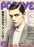 POPEYE (ポパイ) 2008年 03月号 [雑誌]
