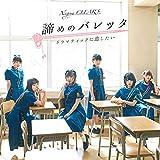 諦めのバレッタ / ドラマティックに恋したい(CD+DVD)(初回生産限定盤)