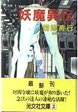 妖魔異伝 (光文社文庫)