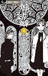 姉の結婚 5 (フラワーコミックスアルファ)
