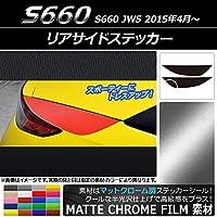 AP リアサイドステッカー マットクローム調 ホンダ S660 JW5 2015年04月~ ブラウン AP-MTCR1965-BR