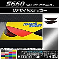 AP リアサイドステッカー マットクローム調 ホンダ S660 JW5 2015年04月~ グリーン AP-MTCR1965-GR