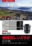 Foton機種別作例集160 実写とチャートでひと目でわかる! 選び方・使い方のレベルが変わる! ZEISS Batis 2/25 機種別レンズラボ: SONY α7 II で撮影