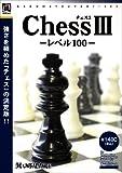 爆発的1480シリーズ ベストセレクション チェス3