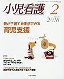 小児看護 2018年 02 月号 [雑誌]