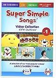 スーパー シンプル ソングス ビデオコレクション 1 DVD 子ども 英語