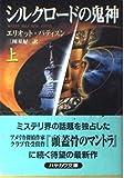 シルクロードの鬼神〈上〉 (ハヤカワ・ミステリ文庫)