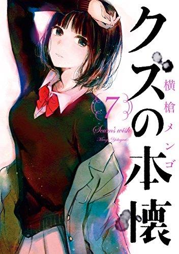 クズの本懐 7巻 (デジタル版ビッグガンガンコミックス)