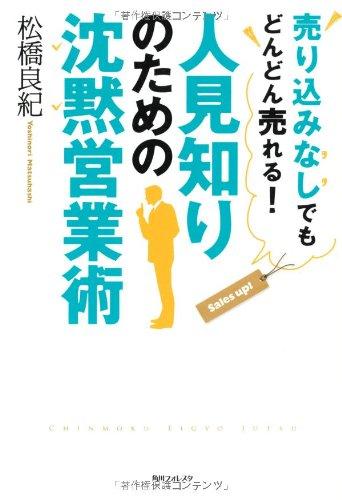 人見知りのための沈黙営業術 (角川フォレスタ)の詳細を見る