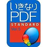 いきなりPDF Ver.5 STANDARD  (最新)|win対応|ダウンロード版