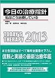 今日の治療指針 2013年版 ポケット判 私はこう治療している (今日の治療指針シリーズ) 画像