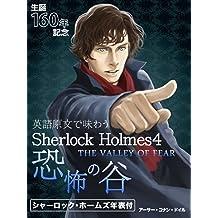 英語原文で味わうSherlock Holmes4 恐怖の谷/THE VALLEY OF FEAR