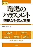 第2版 職場のハラスメント-適正な対応と実務 (労政時報選書)
