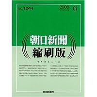 朝日新聞 縮刷版 2008年 06月号 [雑誌]