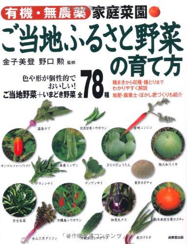 家庭菜園ご当地ふるさと野菜の育て方―有機無農薬の詳細を見る