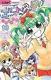 エリートジャック!! コミック 1-10巻セット