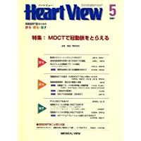 Heart View (ハート ビュー) 2007年 05月号 [雑誌]