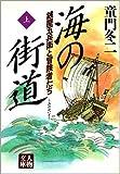 海の街道―銭屋五兵衛と冒険者たち〈上〉 (人物文庫)