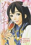 ソムリエール 13 (ヤングジャンプコミックス BJ)