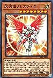 遊戯王/大天使クリスティア(ノーマルパラレル)/ストラクチャーデッキR 神光の波動