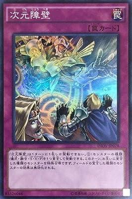 【シングルカード】INOV)次元障壁/通常罠/スーパー/INOV-JP078