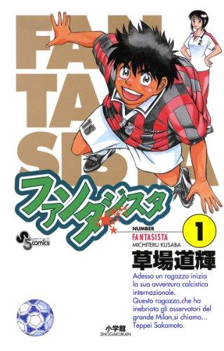 ファンタジスタ(1) (少年サンデーコミックス)