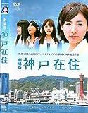劇場版 神戸在住 (レンタル専用) [DVD]