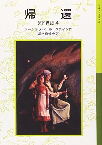 帰還―ゲド戦記〈4〉 (岩波少年文庫)の詳細を見る