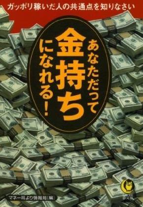 あなただって金持ちになれる!—ガッポリ稼いだ人の共通点を知りなさい (KAWADE夢文庫)