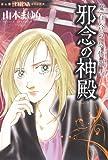 魔百合の恐怖報告 邪念の神殿 (HONKOWAコミックス)