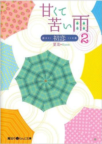 甘くて苦い雨―初恋 (2) (魔法のiらんど文庫 (か1-2))の詳細を見る
