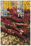 群像 2007年 12月号 [雑誌]