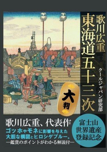 歌川広重 東海道五十三次 大判
