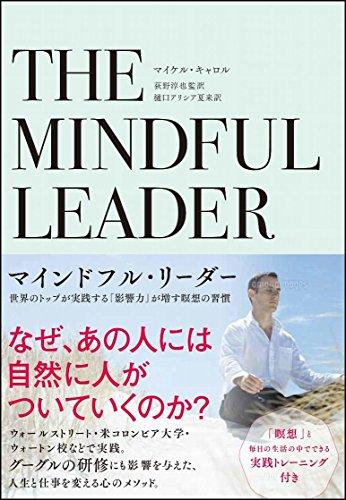 マインドフル・リーダー 世界のトップが実践する「影響力」が覚醒する習慣の詳細を見る