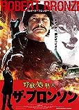 野獣処刑人 ザ・ブロンソン[DVD]