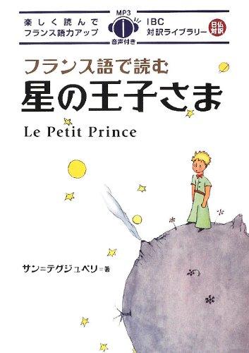 フランス語で読む星の王子さま (IBC対訳ライブラリー)