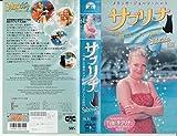 サブリナ〜麗しの魔女inグレートバリアリーフの休日〜【字幕版】 [VHS]