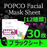 popco マスクシート 12種類 ランダム 30枚入り 保湿 弾力 毛穴ケア 美人 シート マスク パック 黒シート フェイスパック (マスクシート, ランダム)