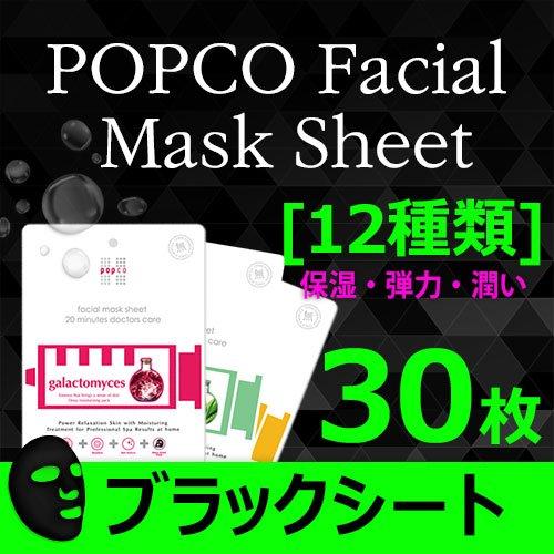 popco マスクシート 12種類 ランダム 30枚入り 保湿 弾力 毛穴ケア 美人 シート マスク パック 黒シート フェイスパック