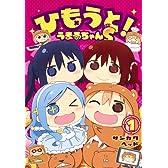 ひもうと! うまるちゃんS 1 (ヤングジャンプコミックス)